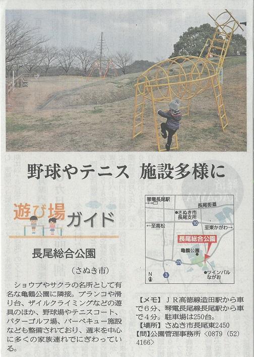 遊び場ガイド(新聞).jpg