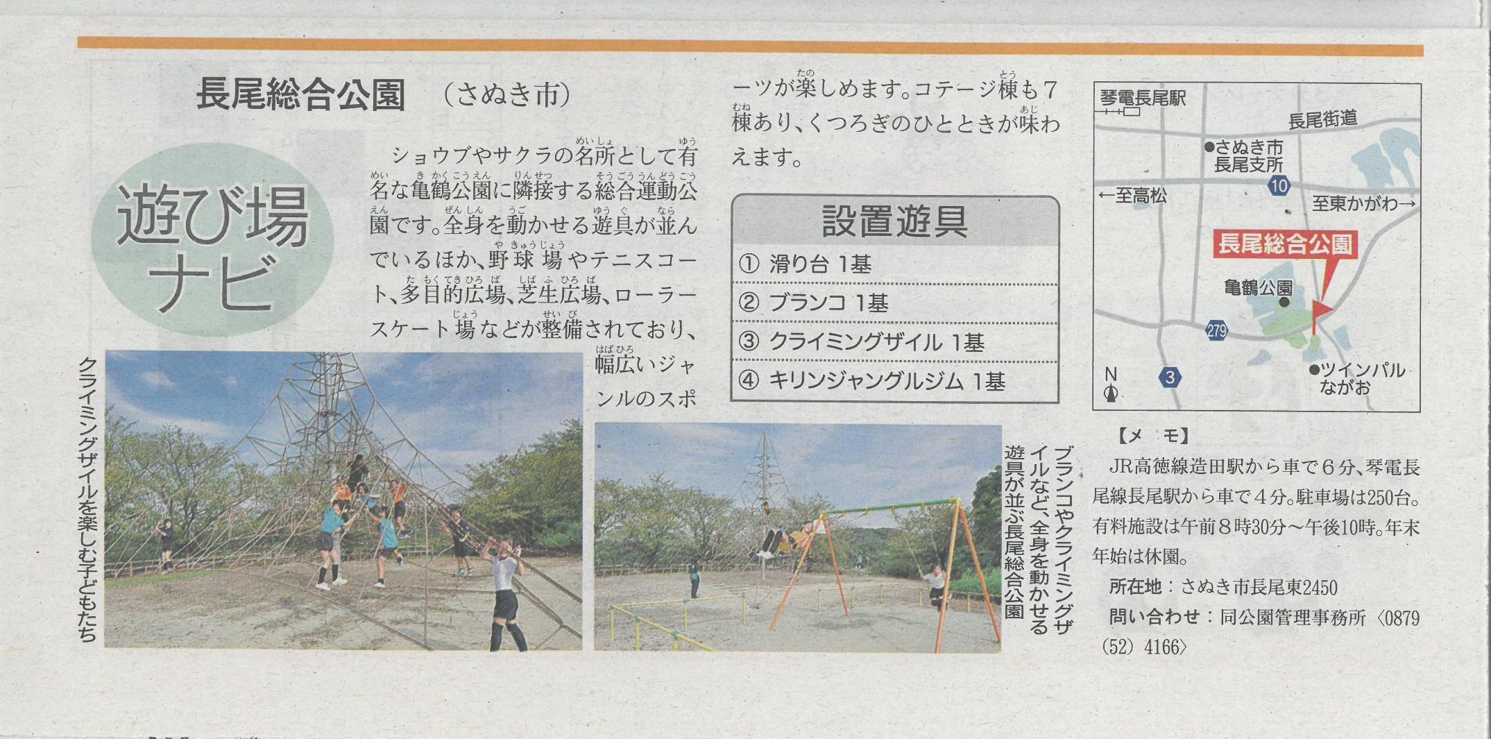長尾(四国新聞).jpg